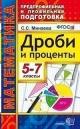 Математика 5-7 кл. Дроби и проценты